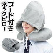 フード付きネックピロー/トラベルグッズ/寝顔を隠せる/視線と光を遮断/収納バッグ付/フード付ネックピロー