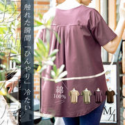 ひんやり冷感機能付き・バックタックデザインTシャツ
