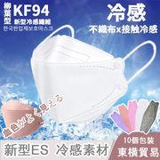 2021 夏新作★冷感 マスク KF94  韓国 立体マスク 冷感不織布 涼感 マスク 4層フィルター 飛沫防止
