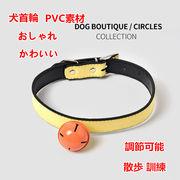 首輪 犬首輪 革 おしゃれ かわいい 犬の首輪 くびわ 犬用品 犬用 調節可能 散歩 訓練 トレーニング