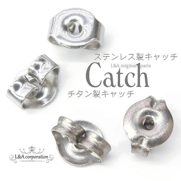 ★L&A original catch★ピアスのキャッチ★金属アレルギー対応★純チタン製&ステンレス製キャッチ★