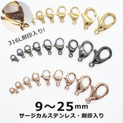 【316L 刻印入り】 サージカルステンレス製 カニカン 9-25mm ゴールド・ピンクゴールド・ガンメタ【1個】