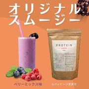 【健康食品OEM】★★オリジナルベリーミックススムージー製造★★あなただけのオリジナルスムージー製造