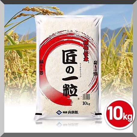 【送料無料】米 お米 精米 ブレンド米 国産匠の一粒10kg