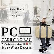 13インチ PC タブレット キャリングバッグ 毎日使えるシンプルデザイン