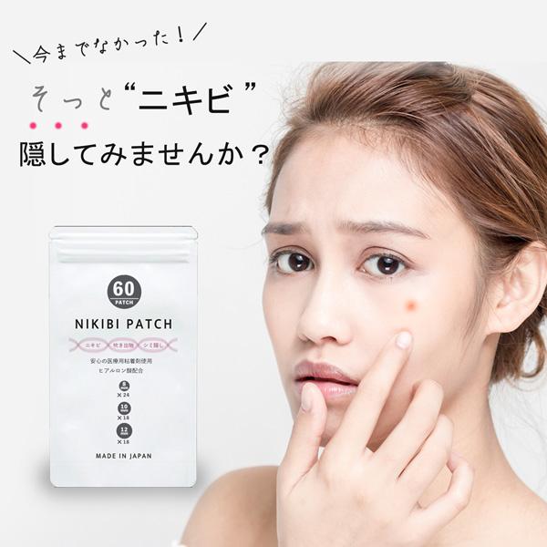 日本製ニキビパッチ 大容量60パッチ入り メイクで隠せる極薄フィルムタイプ ヒアルロン酸配合