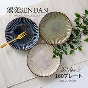 【窯変SENDAN】160プレート[日本製 美濃焼 食器]