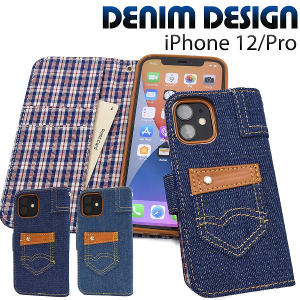 アイフォン スマホケース iphoneケース 手帳型 iPhone 12/12Pro チェック柄 デニム ジーンズ デザイン