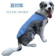 犬用 クールベスト 冷感 冷却