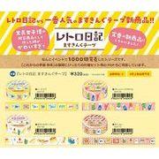 レトロ日記ますきんぐテープ 4種【2021_9月上旬発売】
