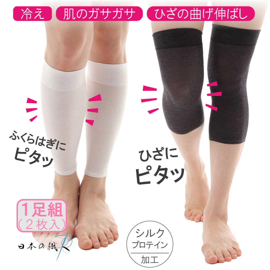 保湿するひざサポーター 日本製 ぴっサポ 1足2枚