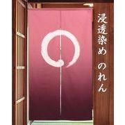 【在庫限り】のれん 85X150cm「浸透円想ぼかし RE」【日本製】