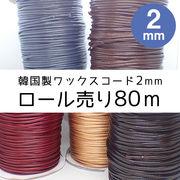 韓国製 ワックスコード【約2mm / 80m巻】