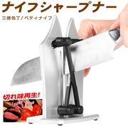 安全包丁研ぎ/シャープナー/研ぎ口に通すだけサッと研げる/切れ味復活/新型シャープナーRS