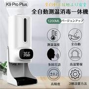 オートアルコールディスペンサー (非医療機器)  非接触 自動温度測定消毒器