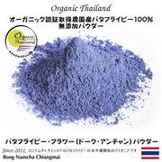 バタフライピー パウダー 20g タイ王国オーガニック認証取得農園アンチャン 青いグルメ