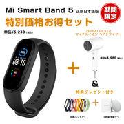 【 クリスマスお得セット】Mi Band 5 正規日本語版+ZHIBAIマイナスイオン ヘアドライヤー