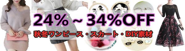 24%-34%割引中★新作秋冬物が続々掲載中!