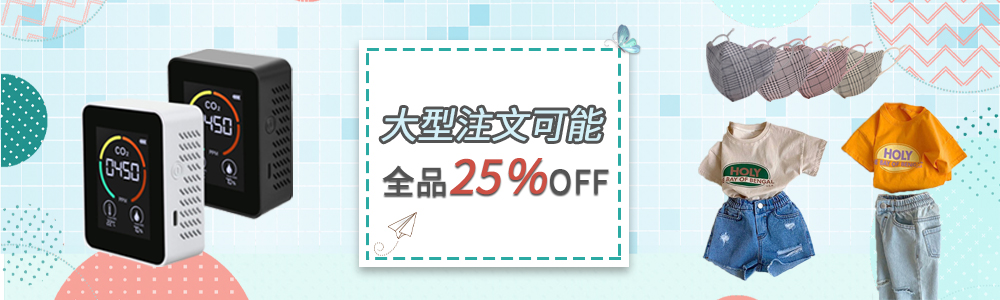 夏新作BIG SALL 全品25%割引中