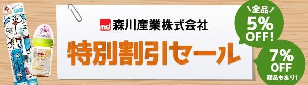 割引セール 好評開催中!最大7%OFF!!!