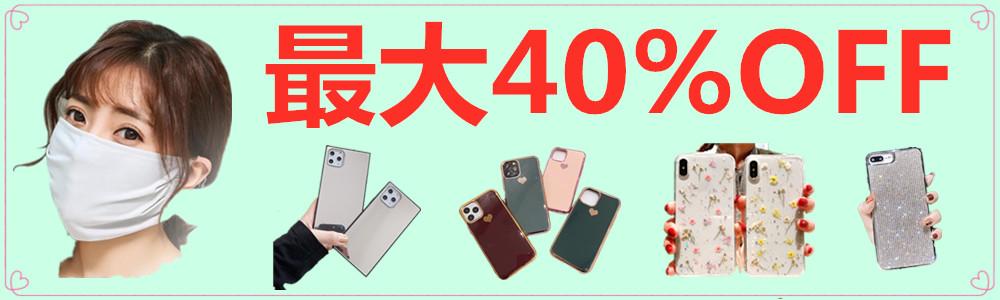 20%~40%OFF!期間限定!iPhoneケース!夏用マスク!体温計!