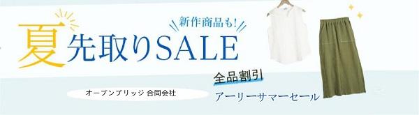 オープンブリッジ合同会社 アーリーサマーセール  全品20%OFF!!