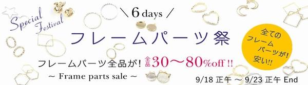 30~80%off!!★フレームパーツ祭★L&A史上最大商品数で開催中!!★