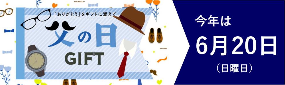 【父の日ギフト特集】おすすめの新商品や割引商品など