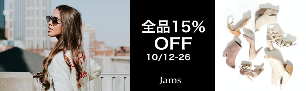 秋冬新作15%off