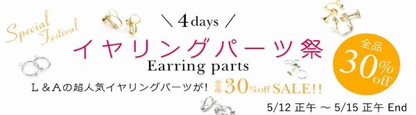 全品30%off!!★イヤリングパーツ祭★L&A初のイヤリング祭★期間限定★
