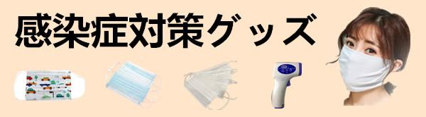 感染症対策グッズ♪夏用冷感マスク♪使い捨てマスク♪体温計♪全部20%OFF!