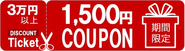 ★KGMarket★期間限定!30000円以上ご注文で1500円OFFクーポン★