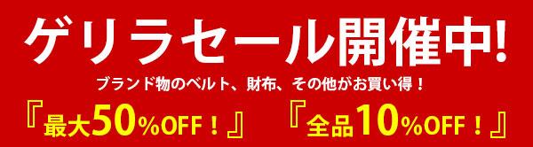 ゲリラセール!『全品10%OFF』『MAX50%OFF』FILA、LEE、その他ブランドアイテムがお買い得!