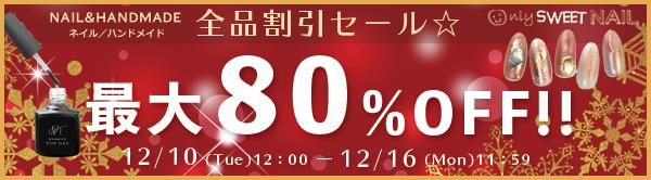 全品割引セール!! MAX80%OFF☆【12月16日正午まで】