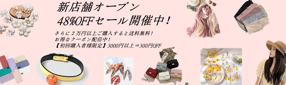 全品48%OFFセール開催中!初回購入者は3000円以上で300円OFF!!同梱2万円送料無料!!
