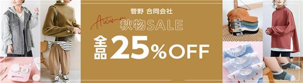 2021秋冬新作 BIGセール!!(全品25%値下げ)