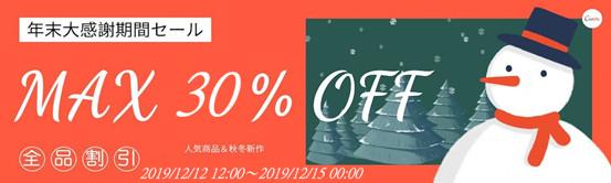 年末感謝売り尽くしセール!★★MAX30%OFF★★3000円以上のご注文で小銭入れ贈呈★★