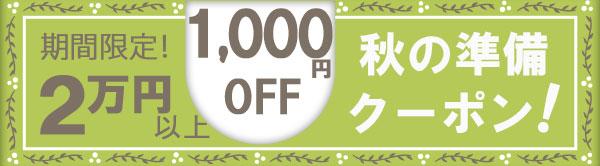 ★KGMarket★秋クーポン!期間限定!20000円以上ご注文で1000円OFFクーポン★