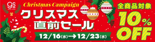 ☆★☆クリスマス直前!全商品対象セール開催中☆★☆
