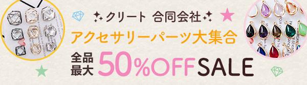 アクセサリーパーツの専門店☆★全品MAX50%OFF★☆割引クーポンも併用可能!!
