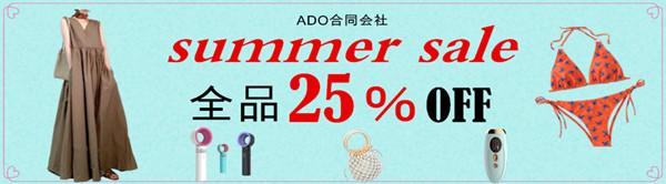 夏用品、アパレル、ペット用品、ファッション雑貨などがいっぱいあり、全品25%割引中