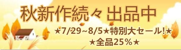 7/29~8/5、全品25%オフ大セール・人気商品を安く仕入れるチャンス、お見逃しなく!