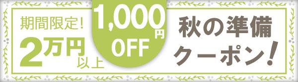 ★KG Market second★秋の準備クーポン!期間限定!20000円以上ご注文で1000円OFFクーポン★
