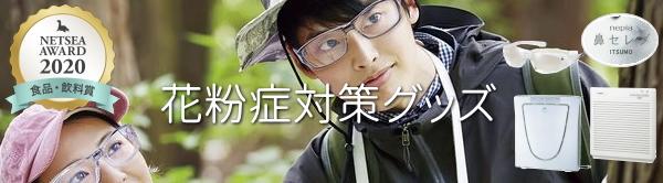【花粉症対策★応援】5%~OFFセール