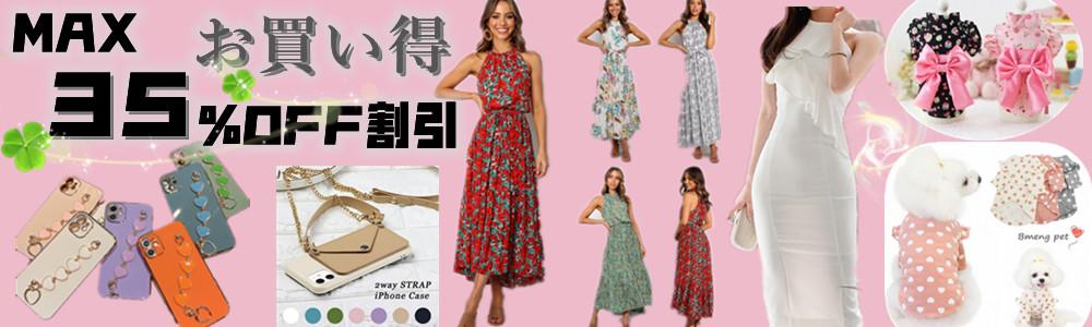 夏ワンピース・可愛いペット服・iPhone12ケース★MAX35%OFFセール★人気商品がいっぱい