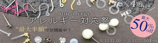 最大半額!!★アレルギー対応祭★50~30%offで登場!!★期間限定★