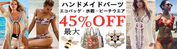 35%OFF~45%OFF♪エコバッグ・水着・DIYパーツ♪2万円以上送料無料♪