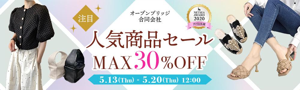 オープンブリッジ \夏本番!注目アイテムご紹介/「人気商品セール 全品MAX30%OFF開催中!」