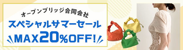 【オープンブリッジ合同会社】アーリーサマーセール 豊富な商品を低価格で!全品MAX20%OFF!!