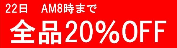 全品20%OFF